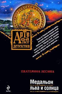Лесина, Екатерина  - Медальон льва и солнца