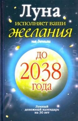 Юлиана Азарова Луна исполняет ваши желания на деньги. Лунный денежный календарь на 30 лет до 2038 года зюрняева т азарова ю луна помогает привлечь деньги лунный календарь на 20 лет