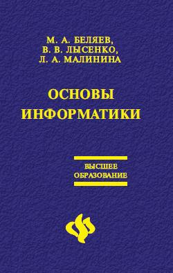 Вадим Лысенко - Основы информатики: Учебник для вузов