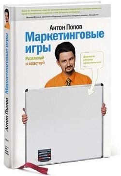 Скачать книгу Маркетинговые игры. Развлекай и властвуй автор Антон Попов