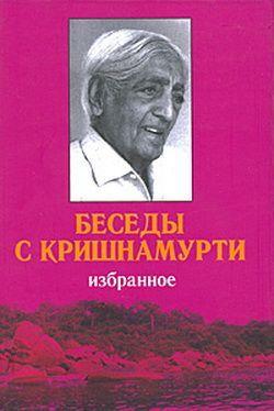 Джидду Кришнамурти - Беседы с Кришнамурти