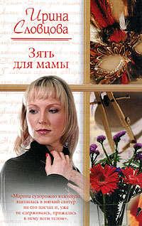 Словцова, Ирина  - Зять для мамы