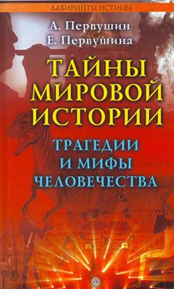 Тайны мировой истории. Трагедии и мифы человечества LitRes.ru 59.000