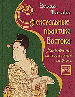 Элиза Танака - Сексуальные практики Востока. Любовное искусство гейши