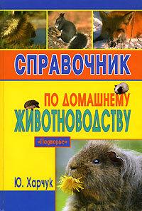 Справочник по домашнему животноводству LitRes.ru 49.000