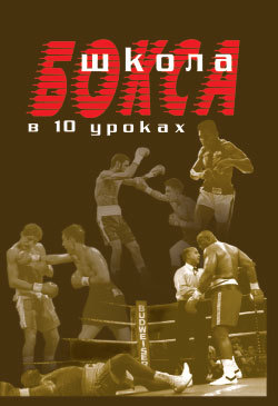 Аман Атилов - Школа бокса в 10 уроках