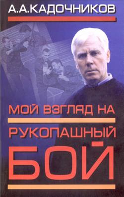 Алексей Алексеевич Кадочников Мой взгляд на рукопашный бой в каких аптеках тюмени можно морозник