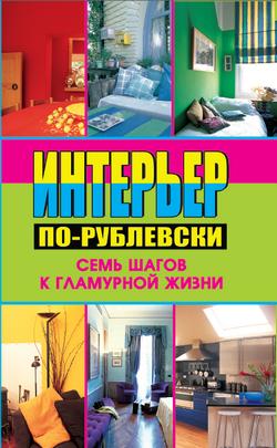 Алекс Кремер - Интерьер по-рублевски. Семь шагов к гламурной жизни