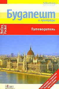 Будапешт и пригороды. Путеводитель ( Юрген Бергманн  )