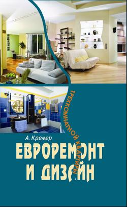 Алекс Кремер - Евроремонт и дизайн трехкомнатной квартиры