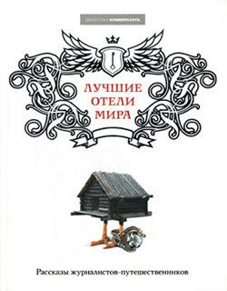Виктория Завьялова, Валерия Башкирова - Лучшие отели мира