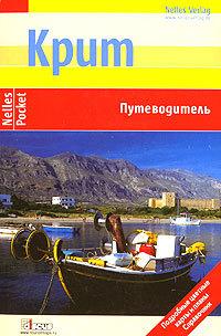 Крит. Путеводитель ( Мориц Маурус  )
