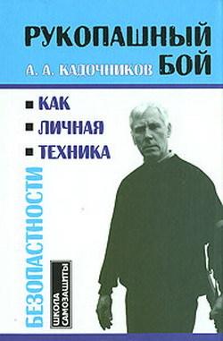 Алексей Алексеевич Кадочников Рукопашный бой как личная техника безопасности