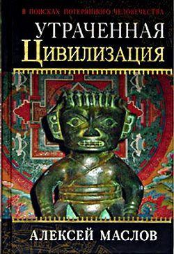 Алексей Маслов - Утраченная цивилизация: в поисках потерянного человечества