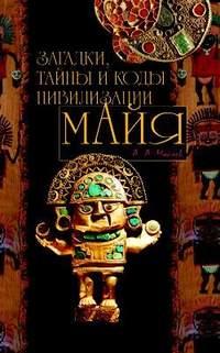 Маслов, Алексей Александрович  - Загадки, тайны и коды цивилизации майя