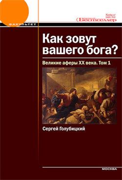 Сергей Голубицкий - Великие аферы XX века. Том 1