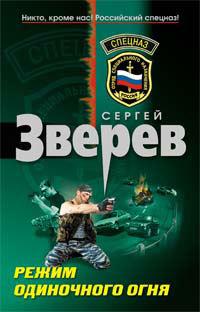 Сергей Зверев Группа крови