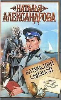 Александрова, Наталья  - Батумский связной