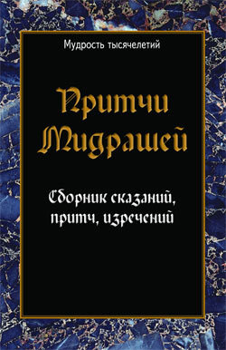 Сборник - Притчи мидрашей. Сборник сказаний, притч, изречений