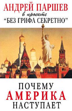 Скачать книгу Почему Америка наступает автор Андрей Петрович Паршев