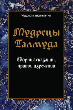 Мудрецы Талмуда. Сборник сказаний, притч, изречений LitRes.ru 33.000