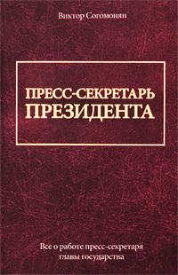 Пресс-секретарь президента