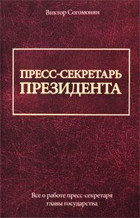 Согомонян, Виктор  - Пресс-секретарь президента