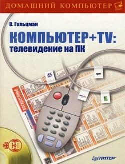 Виктор Гольцман - Компьютер + TV: телевидение на ПК