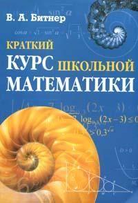 Битнер, Виктор Артурович  - Краткий курс школьной математики