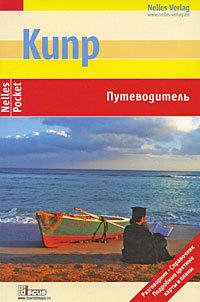 Кипр. Путеводитель ( Вальдемар Вайс  )