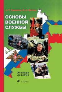 Смирнов, Анатолий Тихонович  - Основы военной службы: учебное пособие