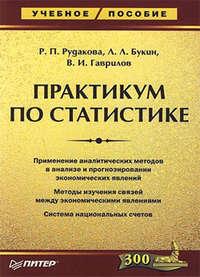 Рудакова, Римма Прокопьевна  - Практикум по статистике