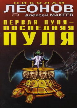 Скачать книгу Выдумщик автор Алексей Макеев