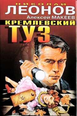 Скачать Николай Леонов бесплатно Кремлевский туз