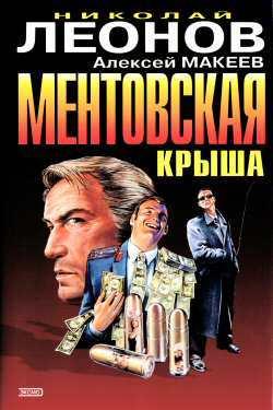 Скачать Ментовская крыша бесплатно Николай Леонов