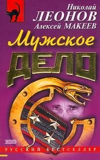 Леонов, Николай  - Мужское дело
