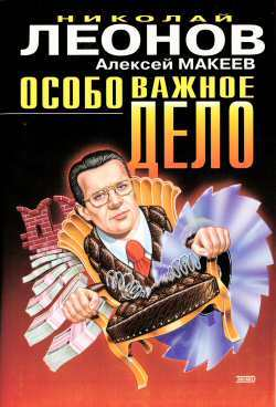 бесплатно Николай Леонов Скачать Особо важное дело