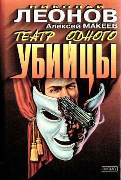 Скачать Театр одного убийцы бесплатно Николай Леонов