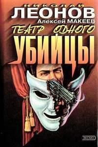 Леонов, Николай  - Театр одного убийцы
