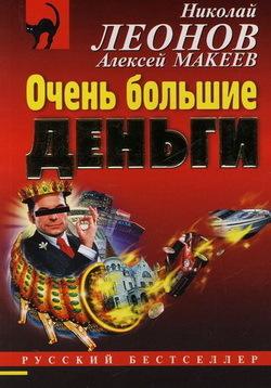 Николай Леонов - Очень большие деньги