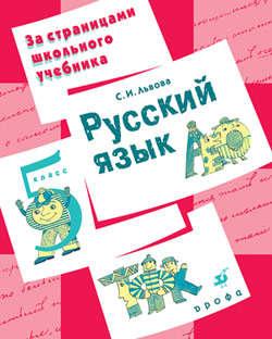 Русский язык 5 класс читать книгу онлайн