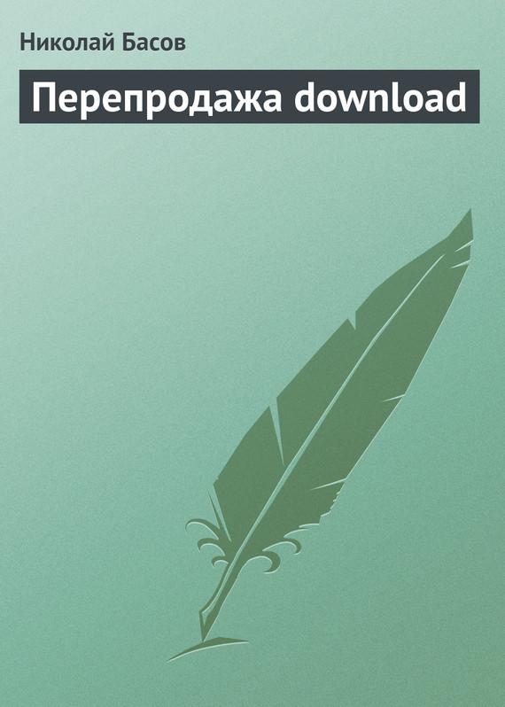 Николай Басов Перепродажа download николай басов разрушитель империи