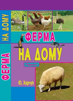 Скачать книгу Ферма на дому автор Юрий Харчук