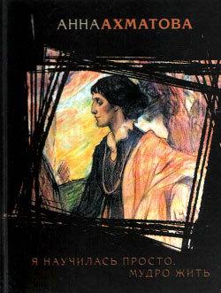 напряженная интрига в книге Анна Ахматова