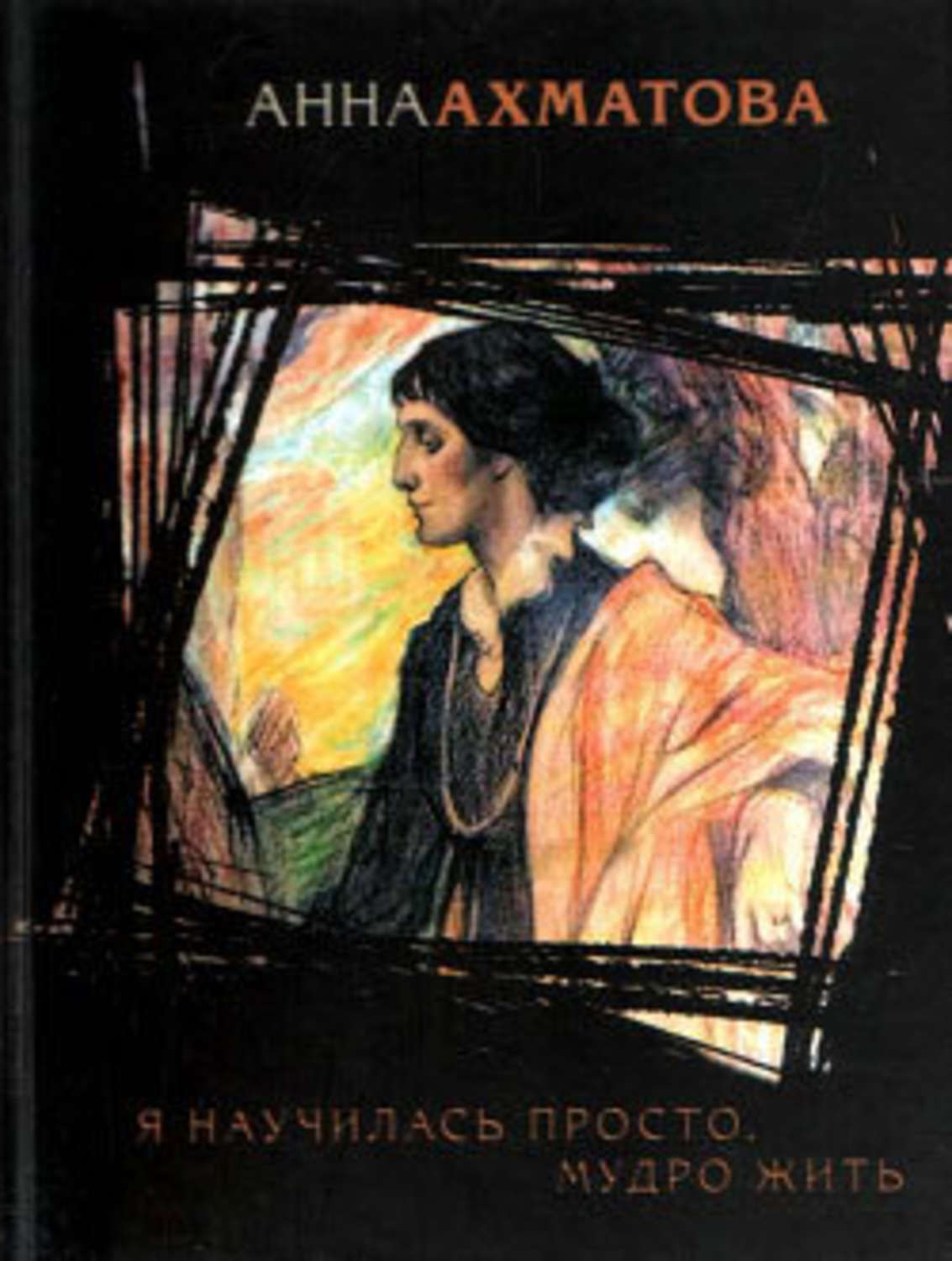 akhmatova explications requiem