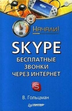 Skype: бесплатные звонки через Интернет. Начали!