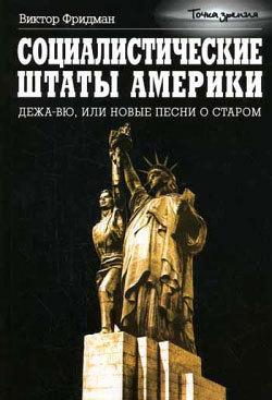 Скачать книгу Социалистические Штаты Америки автор Виктор Фридман