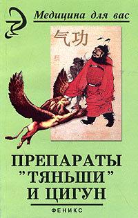 Вера Лебедева Препараты «Тяньши» и Цигун хитозан тяньши в омске