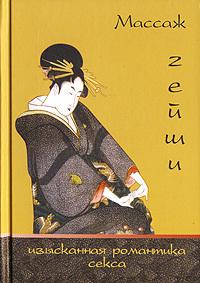 Элиза Танака Массаж гейши. Изысканная романтика секса парма д новая духовность все что вы хотели знать