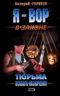 бесплатно Тюрьма особого назначения Скачать Валерий Горшков